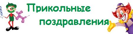 cropped-прикольные-поздравления-1.png