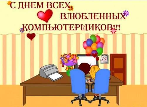 день компьютерщика википедия
