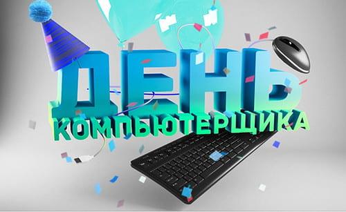 день компьютерщика мероприятия