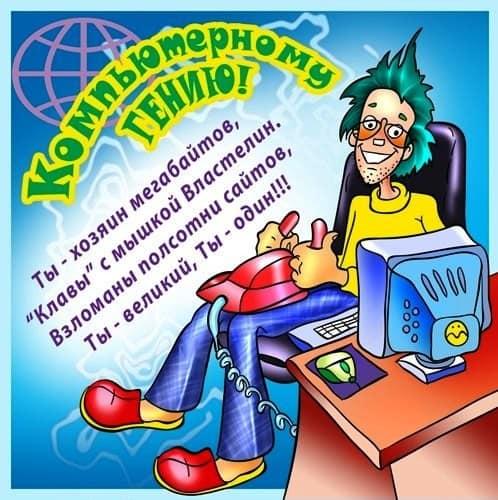 день компьютерщика в украине