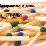 день спички в россии