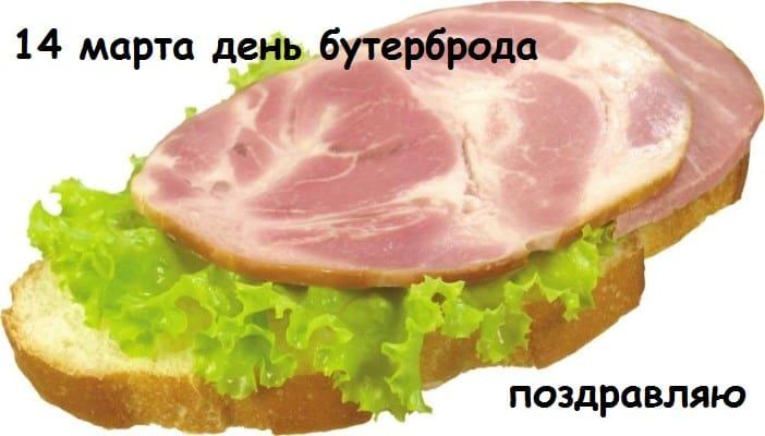 день рождения бутерброда 14 марта