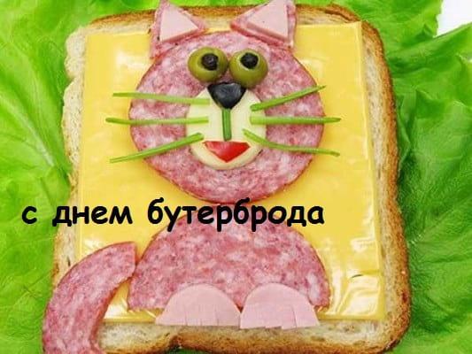 день рождения бутерброда когда