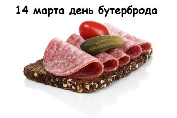 день рождения бутерброда праздник