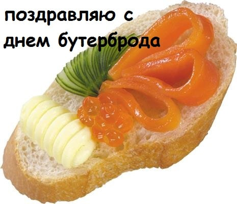 день рождения бутерброда история праздника