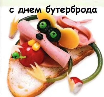 день рождения бутерброда 27 июля