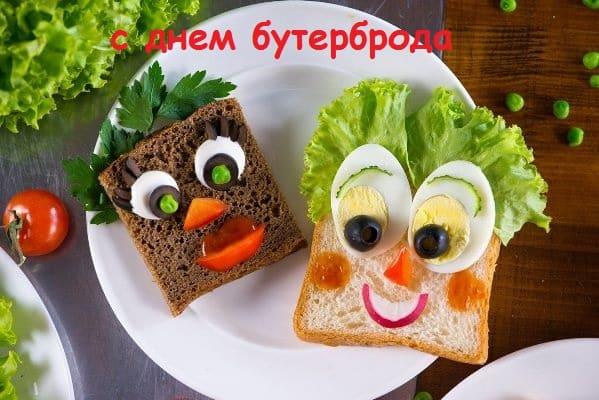 день рождения бутерброда 14