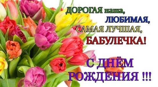 Красивые поздравления бабушке с Днем рождения (красивые трогательные)