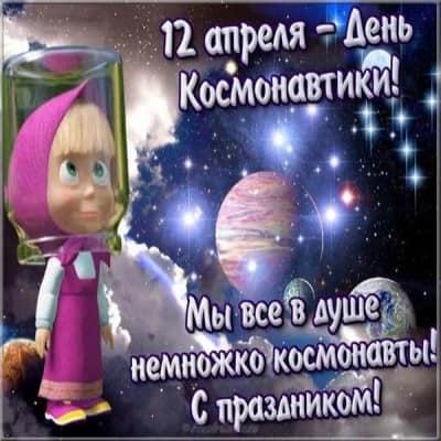 Смешные картинки с Днем космонавтики 2020 (34 для WhatsApp)