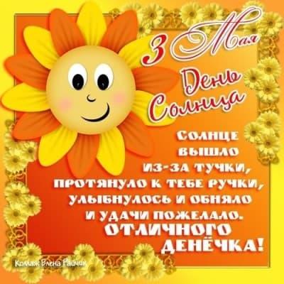 3 мая день солнца