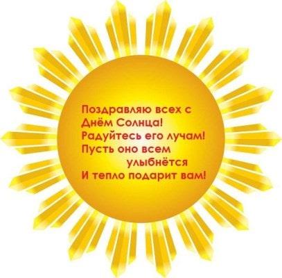 стихи про солнце