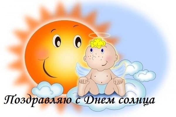 день солнца картинки для детей