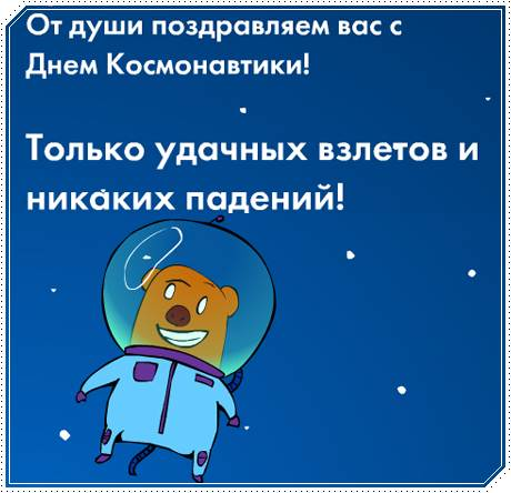 стихи про космонавтов