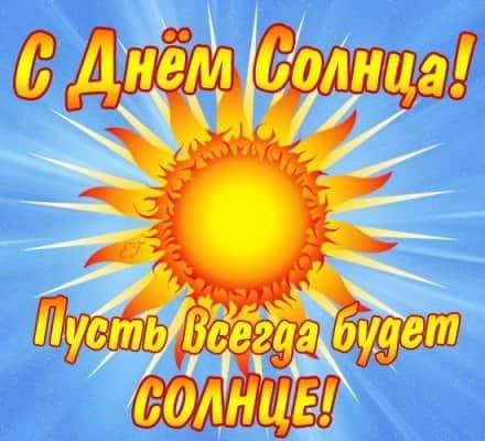 пусть будет солнце всегда