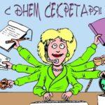 всемирный день секретаря поздравления