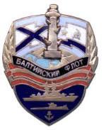 Красивые поздравления с Днем Балтийского Флота (18 мая)