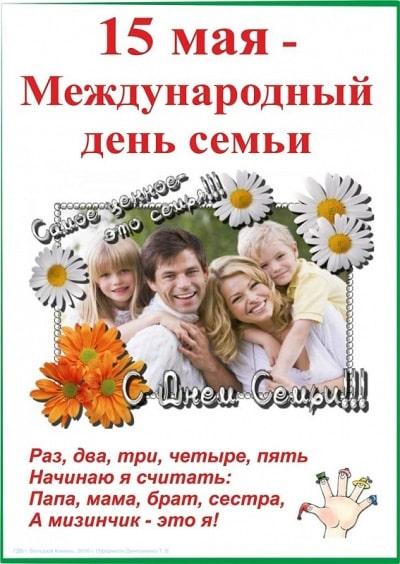 """Поздравления с """"Международным Днем Семьи"""" (красивые стихи)"""