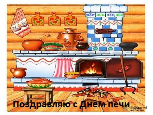 Картинки поздравления с Днем русской печи (19 мая)