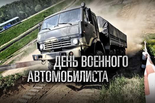 Красивые поздравления с Днем военного автомобилиста (в прозе стихах)