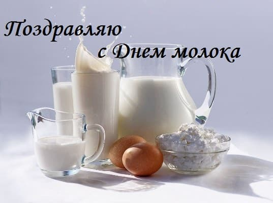 Картинки открытки с Днем молока 1 июня — смс поздравления