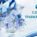 Прикольные поздравления с Днем травматолога - с юмором (20 мая)