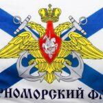 праздник черноморского флота