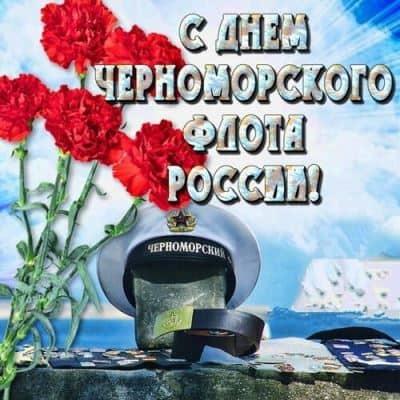 13 мая день черноморского флота