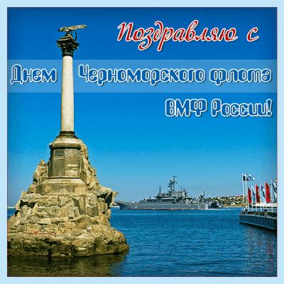 день авиации черноморского флота