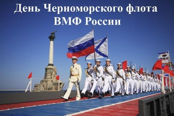 когда день черноморского флота