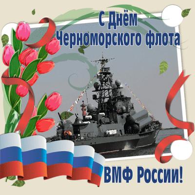 день рождения черноморского флота
