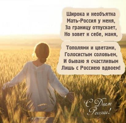 Картинки с Днем России (34 красивые открытки)