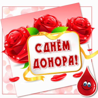 Новые картинки с Днем Донора крови (64 поздравления)