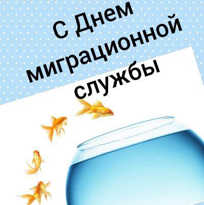 Поздравления с Днем миграционной службы России (в прозе и стихах)