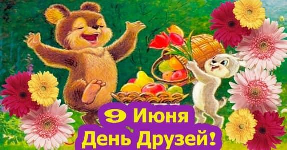 Картинки с Международным Днем друзей (44 красивые открытки)