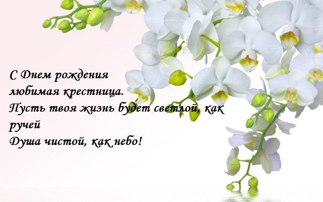 54 поздравления с Днём рождения крестнице в стихах красивые (бесплатно)