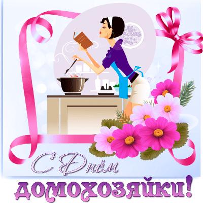 Картинки поздравления с Днем домохозяек (красивые веселые)