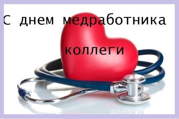 Лучшие поздравления с Днем медика в стихах (красивые и короткие)