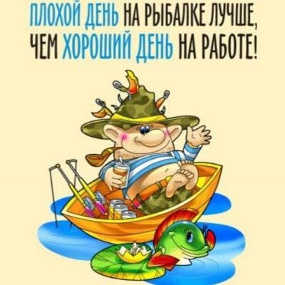 Смешные поздравления с Днем рыбака в стихах (красивые, бесплатные)