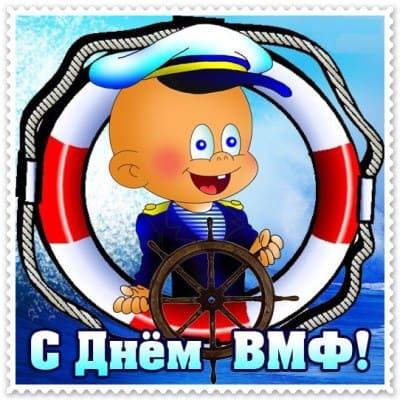 Красивые поздравления с Днем моряка 2020 (в стихах, прозе)