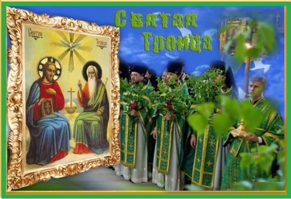 Троица - картинки с поздравлениями (христианские)