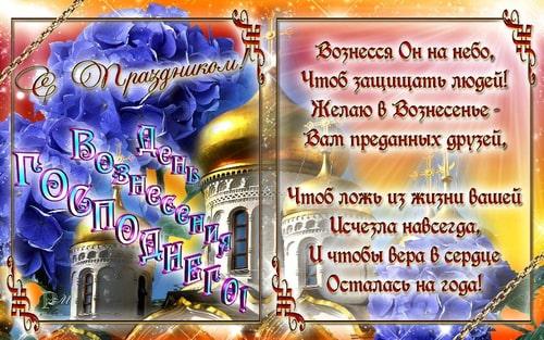 Открытки и картинки с Вознесением Господним 2020 - самые красивые