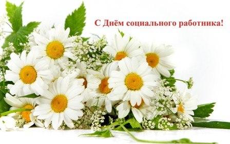 Красивые поздравления с Днем соцработника (прозы, стихи, открытки)