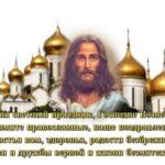 Поздравления с Вознесением Господним (в стихах, прозе, картинках)
