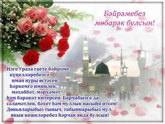 Красивые поздравления с Ураза-Байрам (стихи, проза, картинки)