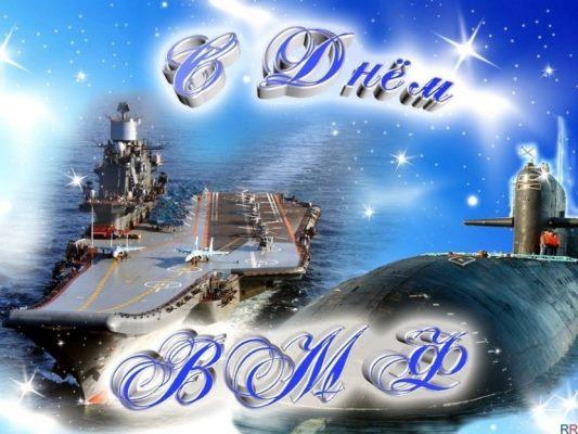 поздравление с Днем ВМФ в прозе