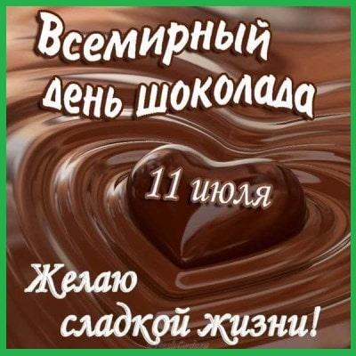 Красивые картинки с Днем шоколада (22 открытки)