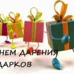 Красивые картинки с днем дарения подарков (20 штук)