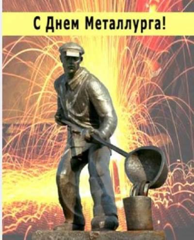 Красивые картинки с Днем металлурга (20 штук)