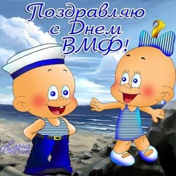 Картинки с Днем ВМФ для Моряков (прикольные и красивые)