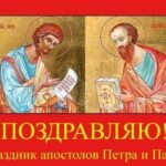 Красивые картинки с Днем Петра и Павла (19 штук)
